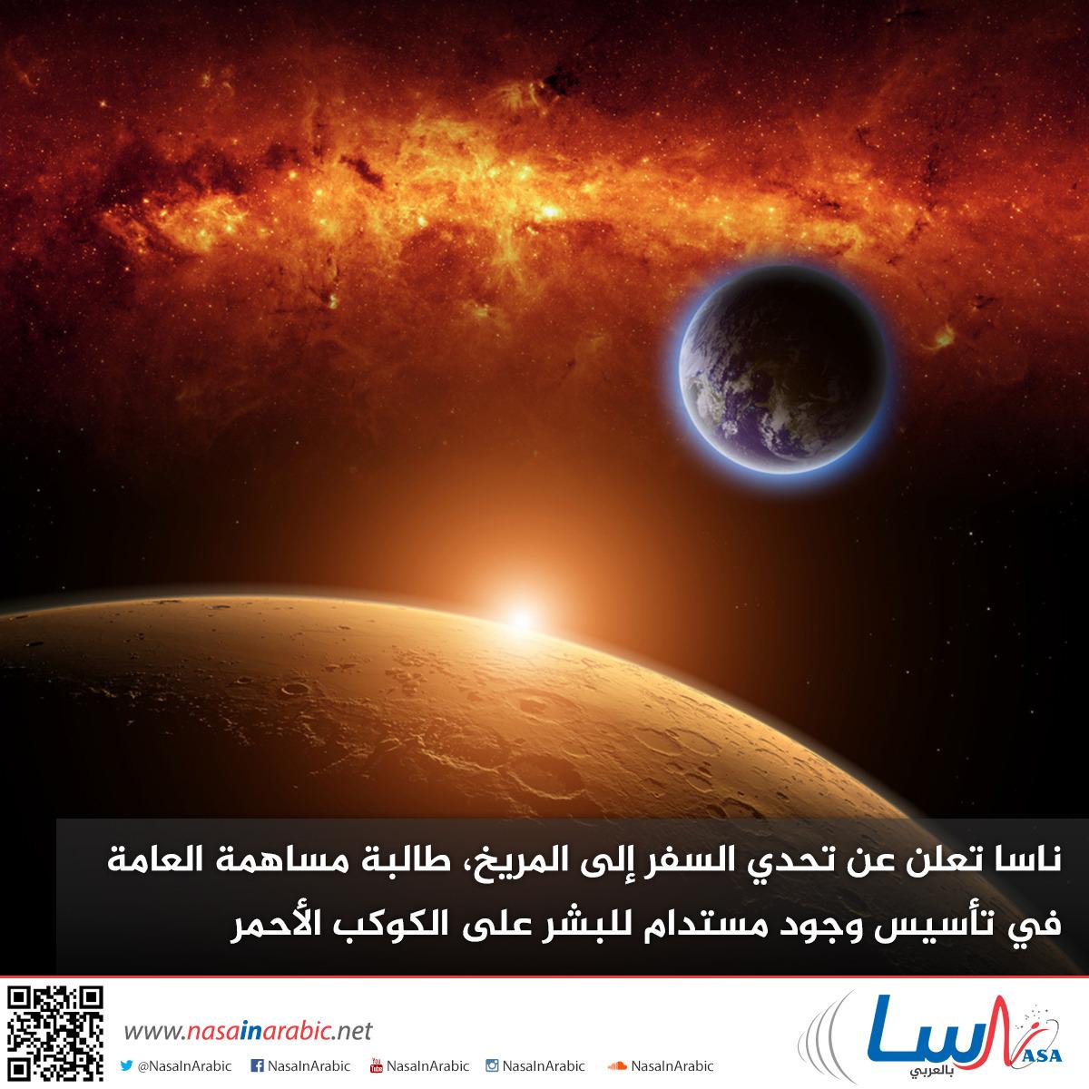 ناسا تعلن عن تحدي السفر إلى المريخ، طالبة مساهمة العامة في تأسيس وجود مستدام للبشر على الكوكب الأحمر