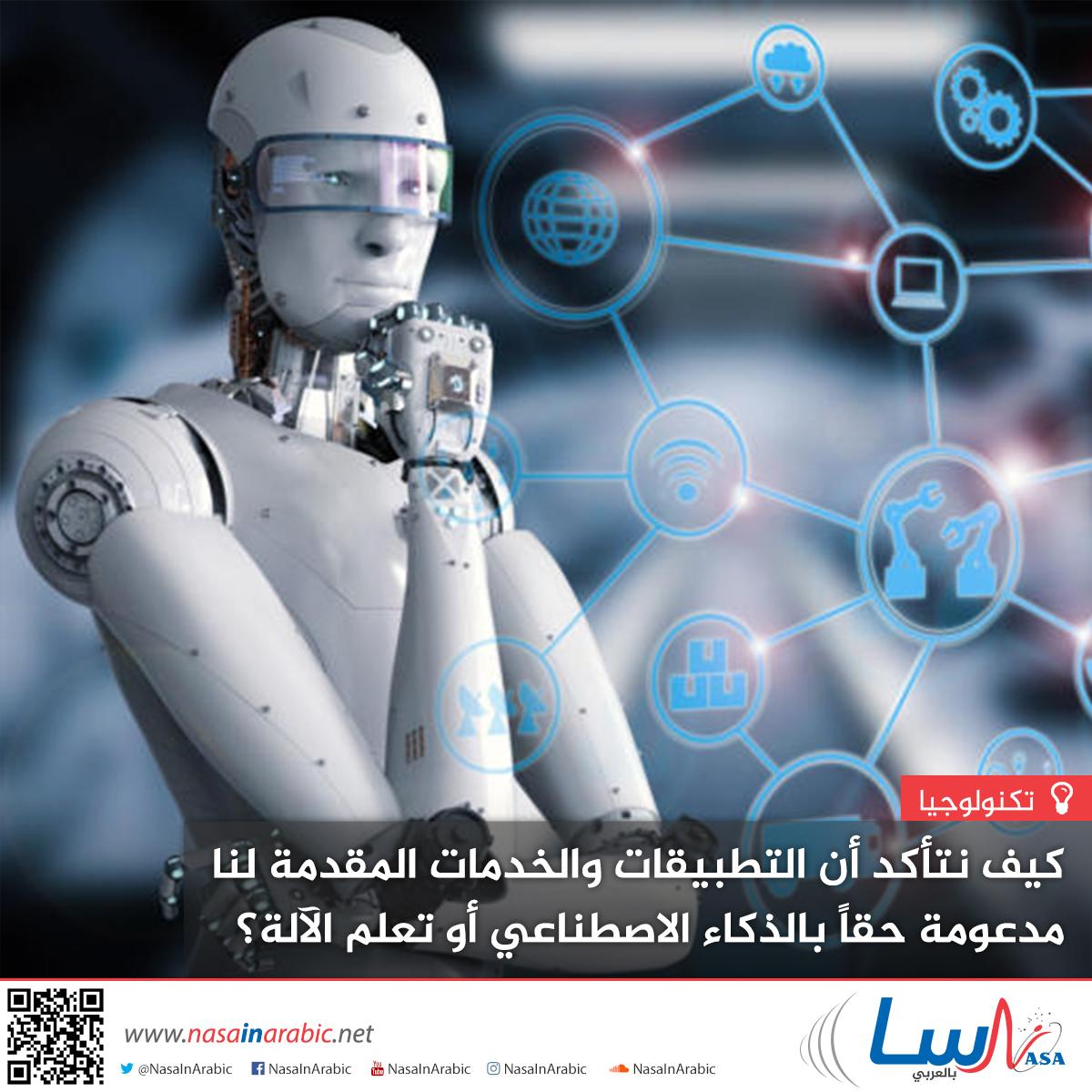 كيف نتأكد أن التطبيقات والخدمات المقدمة لنا مدعومة حقاً بالذكاء الاصطناعي أو تعلم الآلة؟