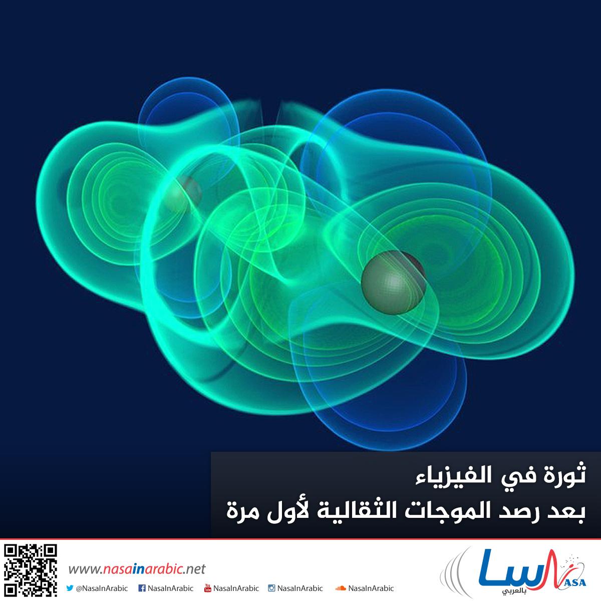 اكتشاف الأمواج الثقالية يطلق ثورة جديدة في الفيزياء!