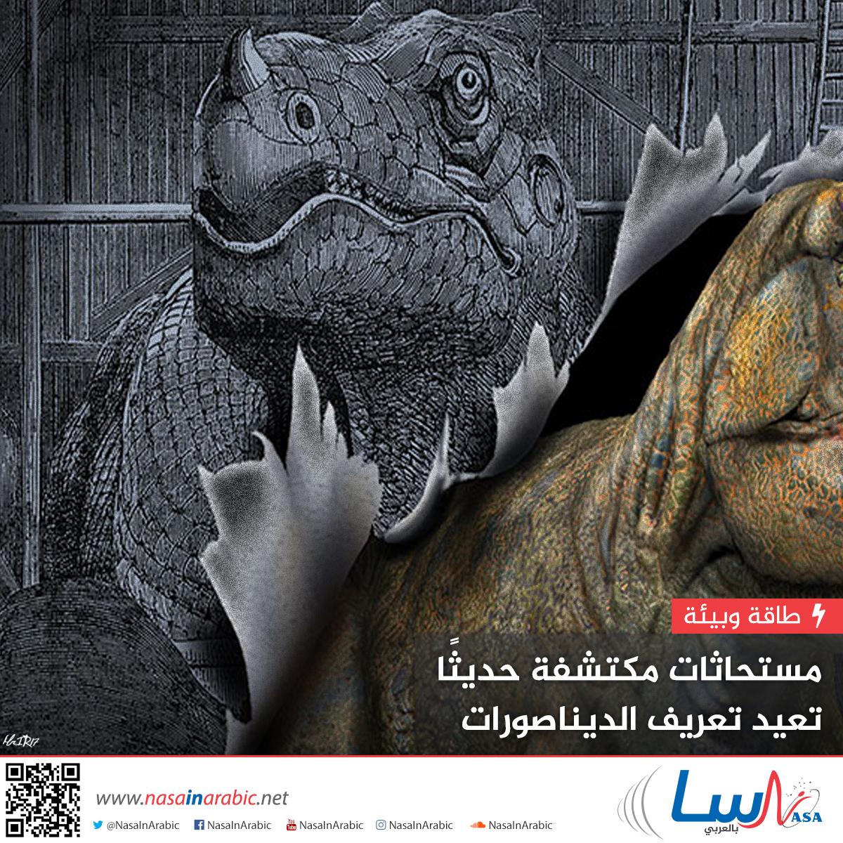 مستحاثات مكتشفة حديثًا تعيد تعريف الديناصورات