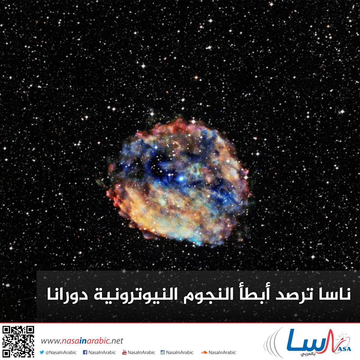 ربما رصدت ناسا أبطأ النجوم النيوترونية دوراناً!