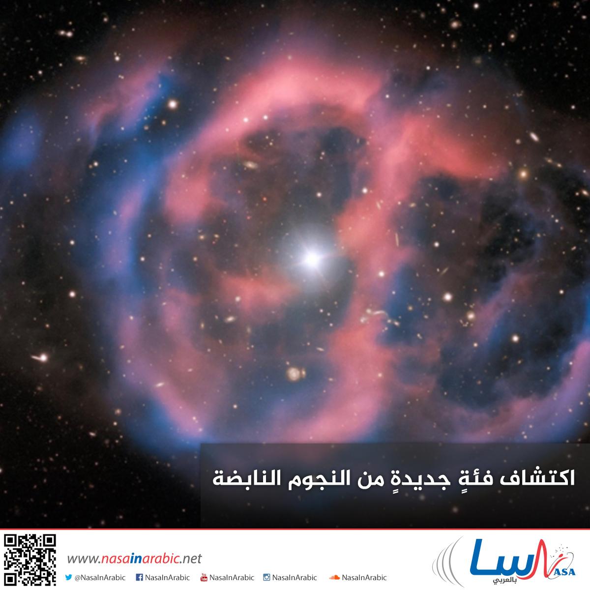 اكتشاف فئةٍ جديدةٍ من النجوم النابضة