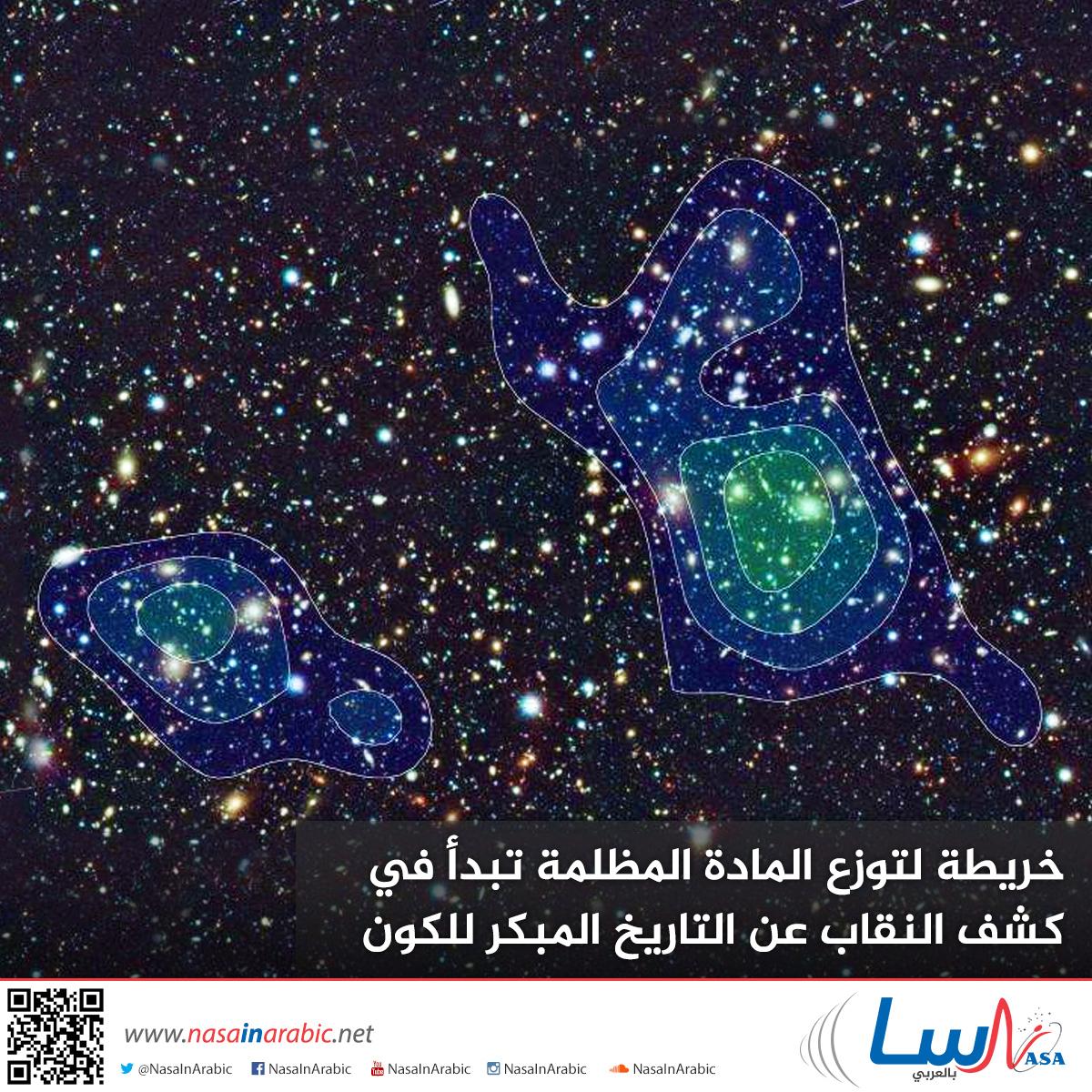 خريطة لتوزع المادة المظلمة تبدأ في كشف النقاب عن التاريخ المبكر للكون