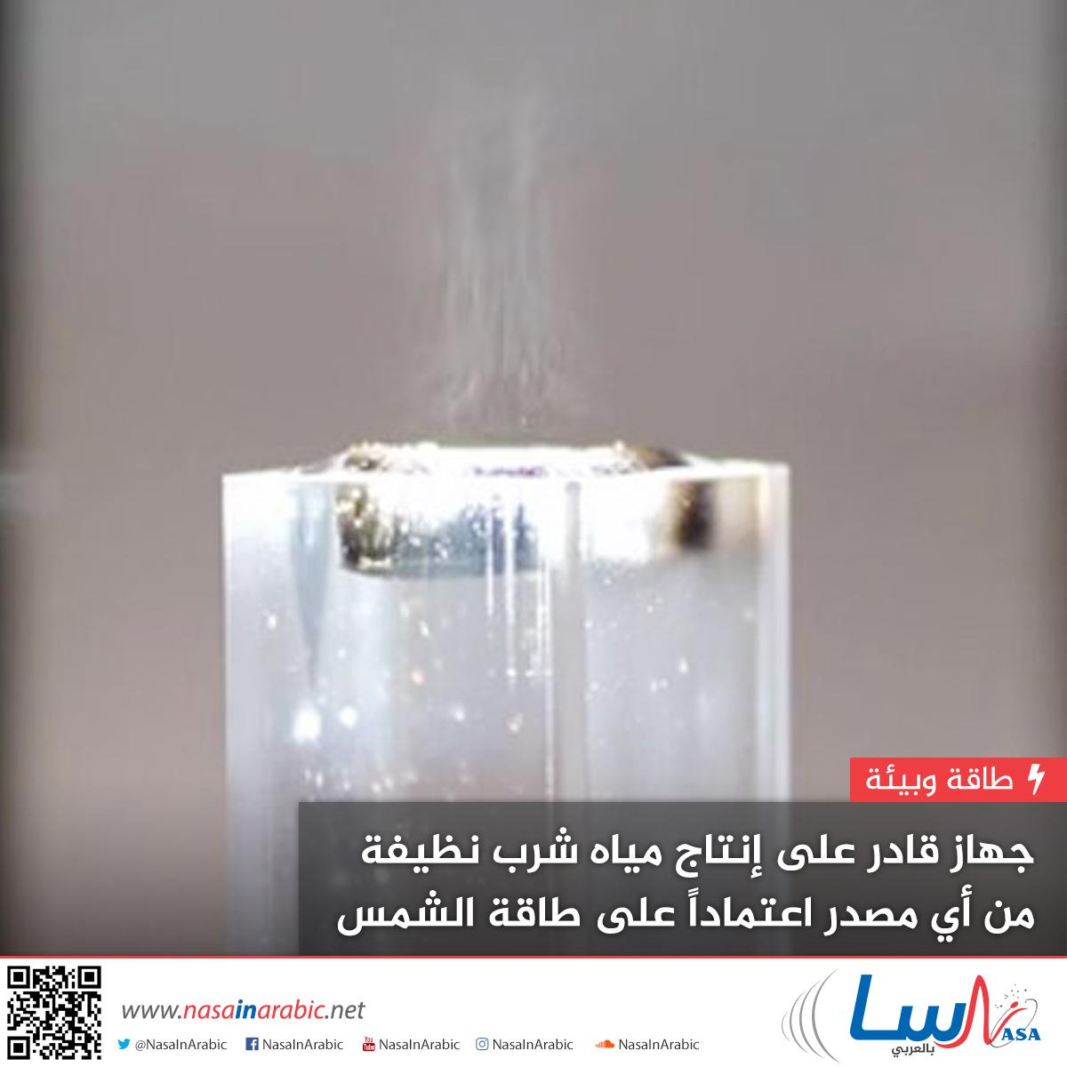 جهاز قادر على إنتاج مياه شرب نظيفة من أي مصدر اعتمادًا على طاقة الشمس