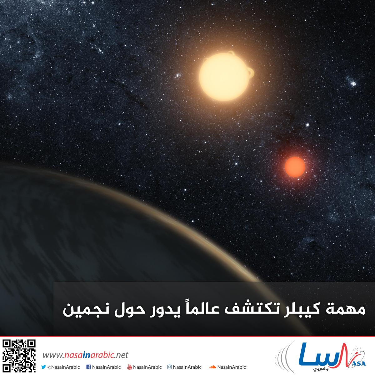 مهمة كيبلر تكتشف عالماً يدور حول نجمين