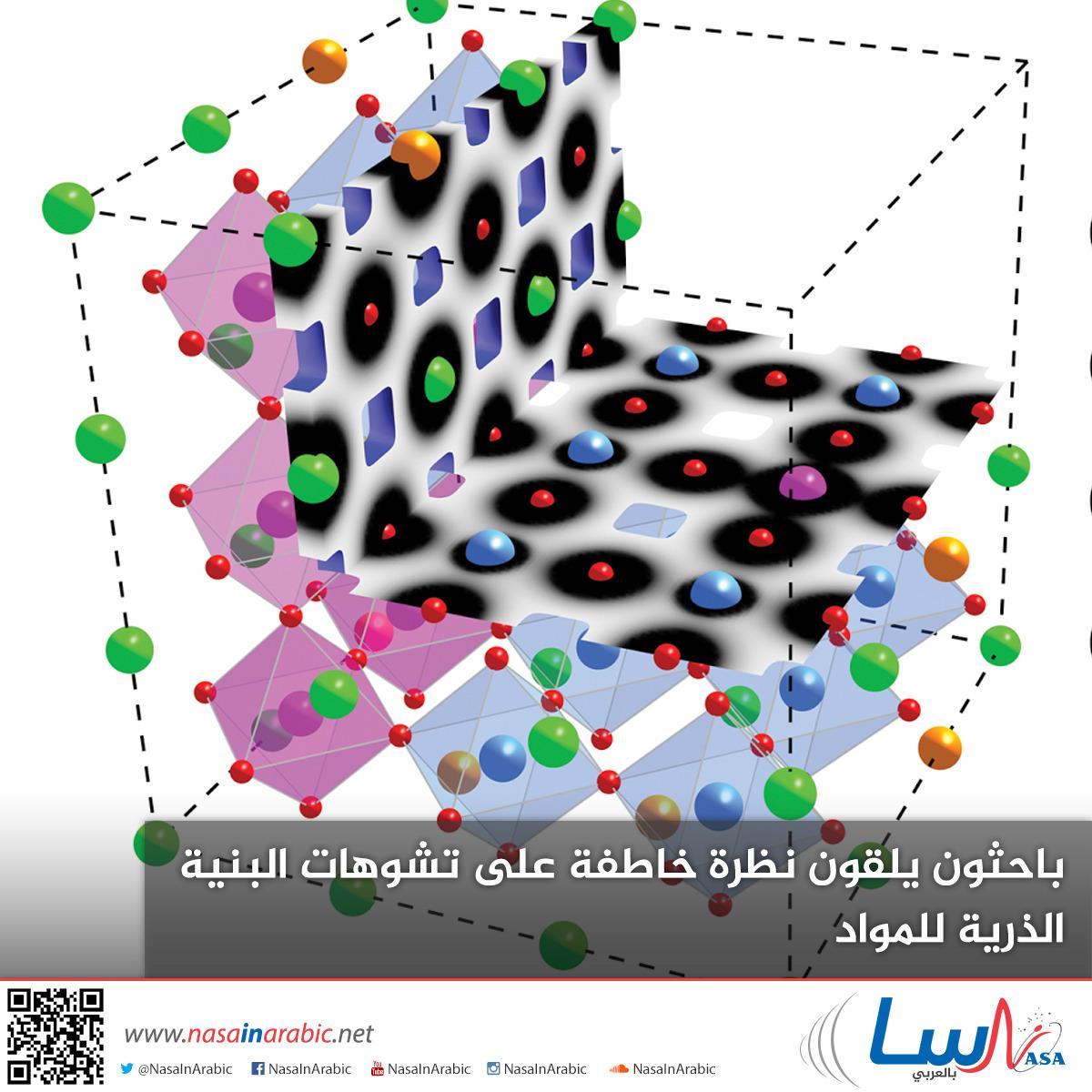 باحثون يلقون نظرة خاطفة على تشوهات البنية الذرية للمواد