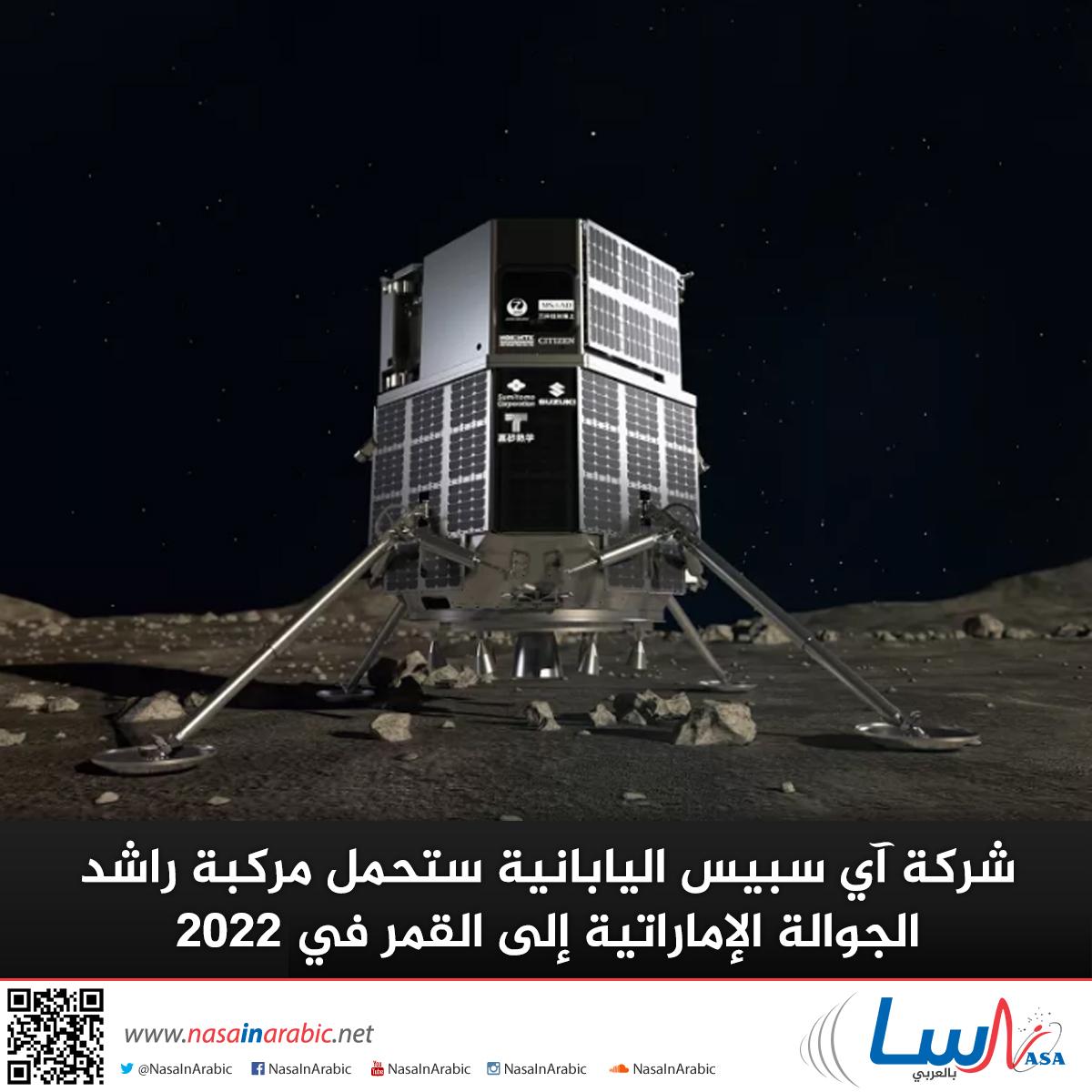 شركة آي سبيس اليابانية ستحمل مركبة راشد الجوالة الإماراتية إلى القمر في 2022