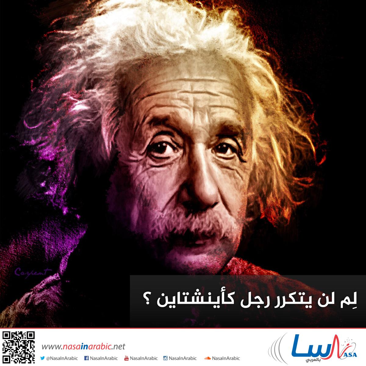 لِم لن يتكرر رجل كأينشتاين؟
