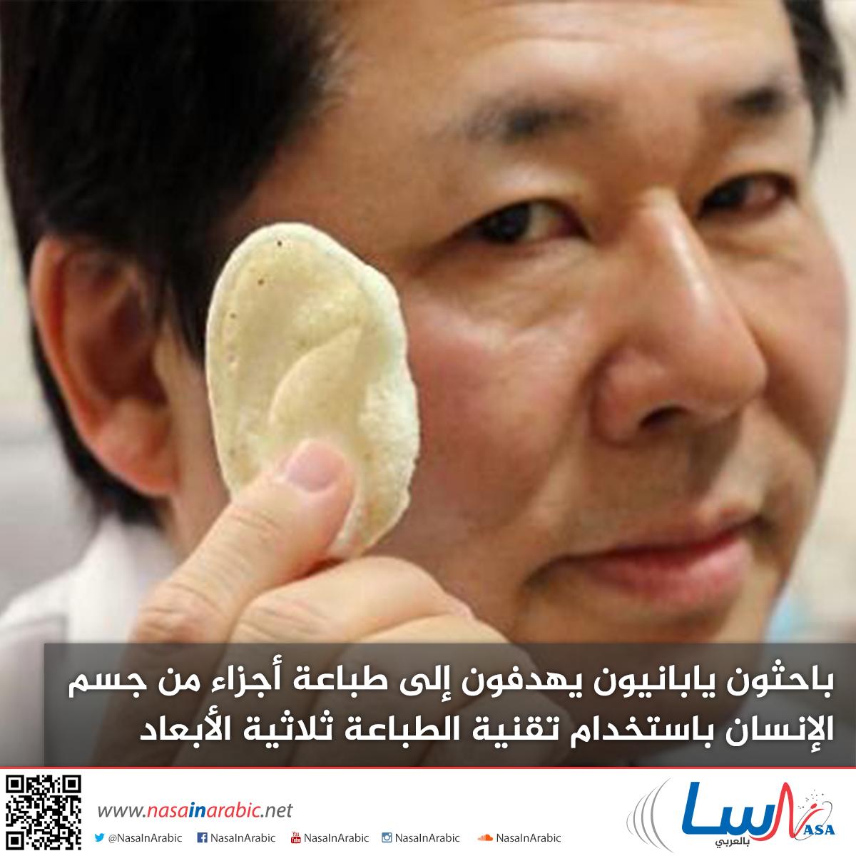 باحثون يابانيون يهدفون إلى طباعة أجزاء من جسم الإنسان باستخدام تقنية الطباعة ثلاثية الأبعاد
