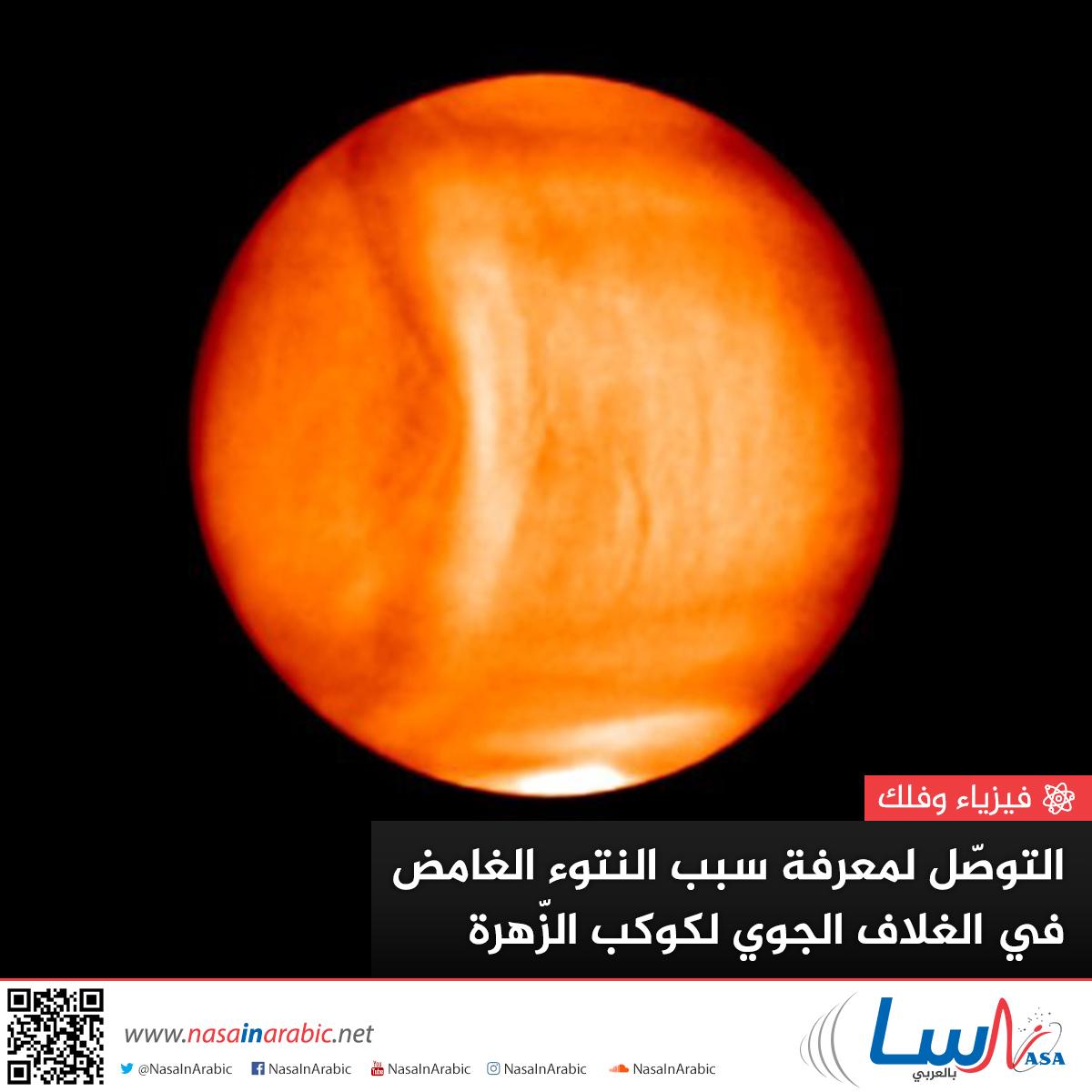 التوصل لمعرفة سبب النتوء الغامض في الغلاف الجوي لكوكب الزهرة