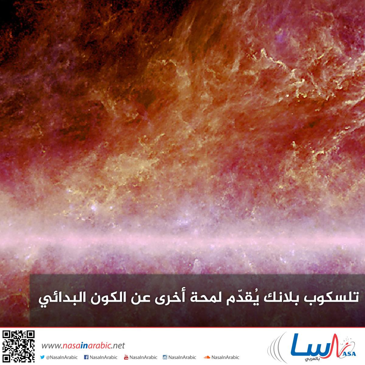 تلسكوب بلانك يُقدّم لمحة أخرى عن الكون البدائي
