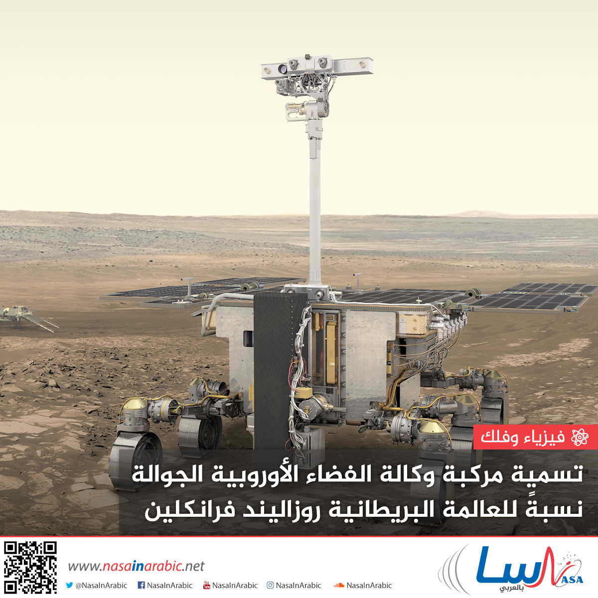 تسمية مركبة وكالة الفضاء الأوروبية الجوالة التي ستُرسل إلى المريخ نسبةً للعالمة البريطانية روزاليند فرانلكين