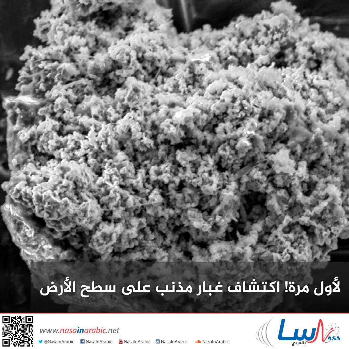 لأول مرة! اكتشاف غبار مذنب على سطح الأرض