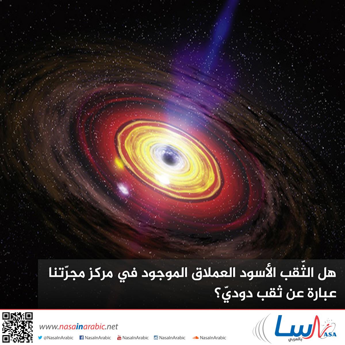 هل الثّقب الأسود العملاق الموجود في مركز مجرّتنا عبارة عن ثقب دوديّ؟