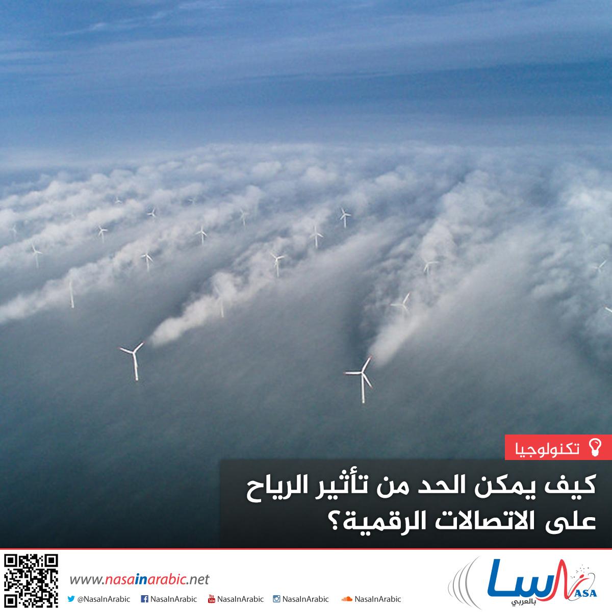 كيف يمكن الحد من تأثير الرياح على الاتصالات الرقمية؟