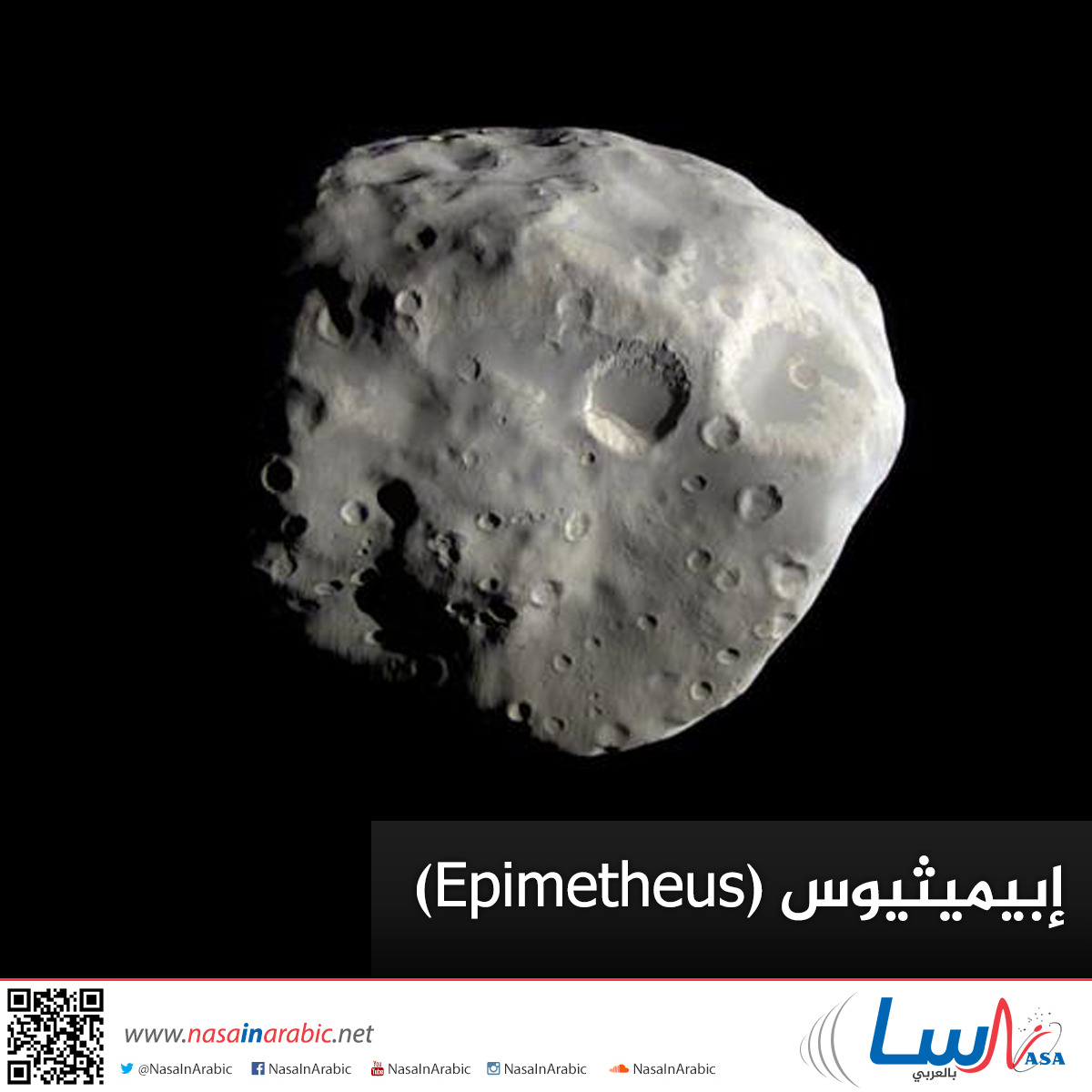 إبيميثيوس (Epimetheus)