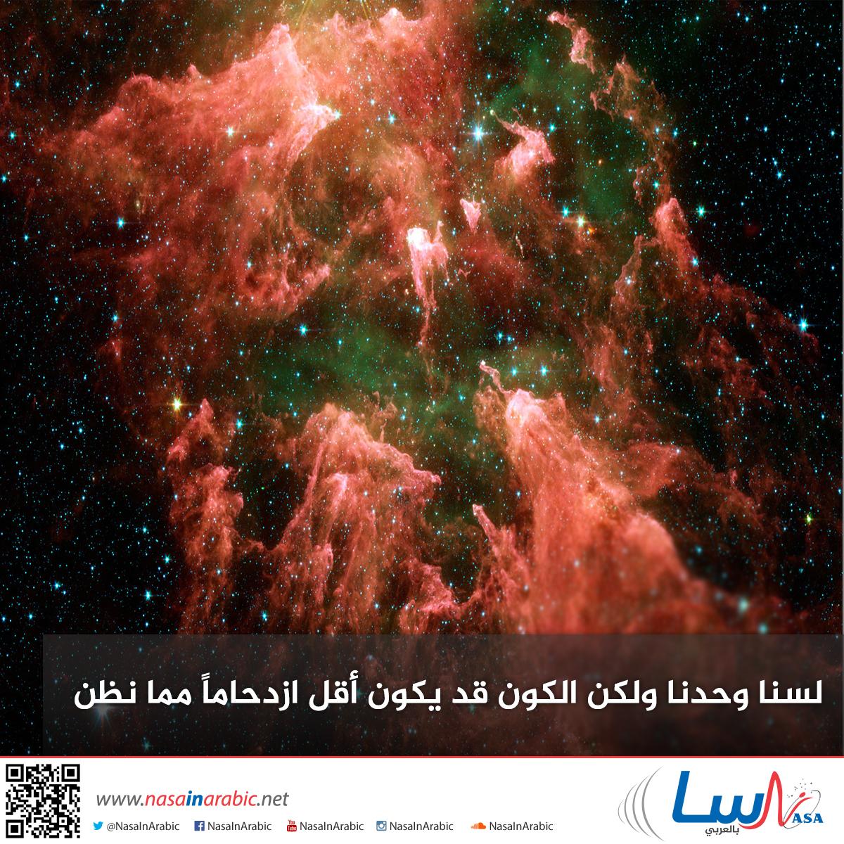 لسنا وحدنا ولكن الكون قد يكون أقل ازدحاماً مما نظن
