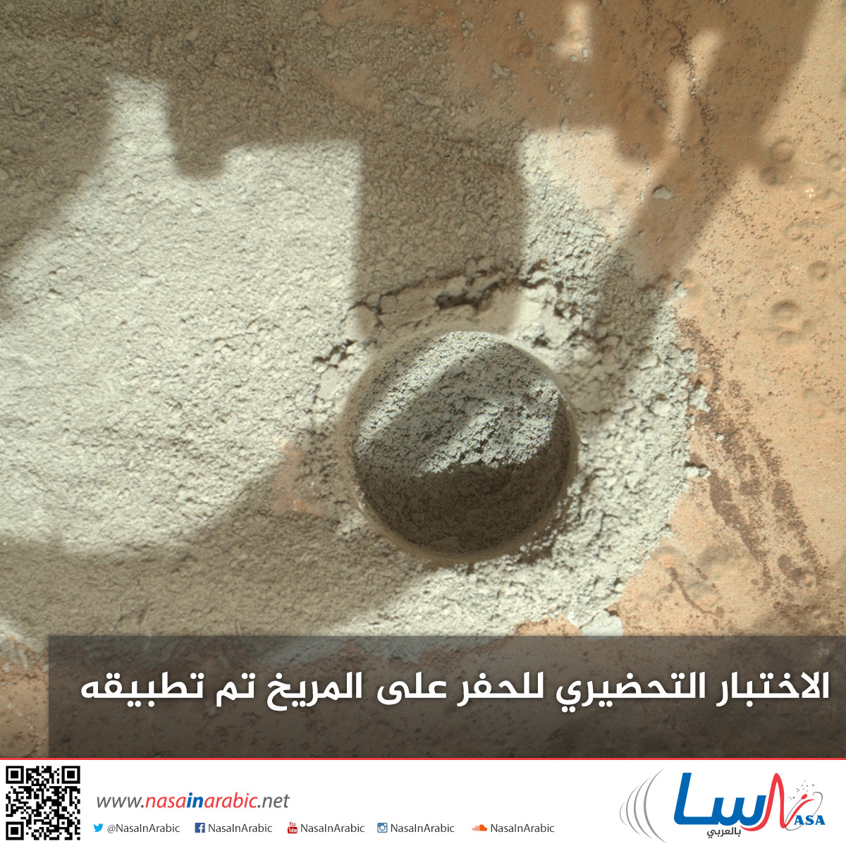 الاختبار التحضيري للحفر على المريخ تم تطبيقه