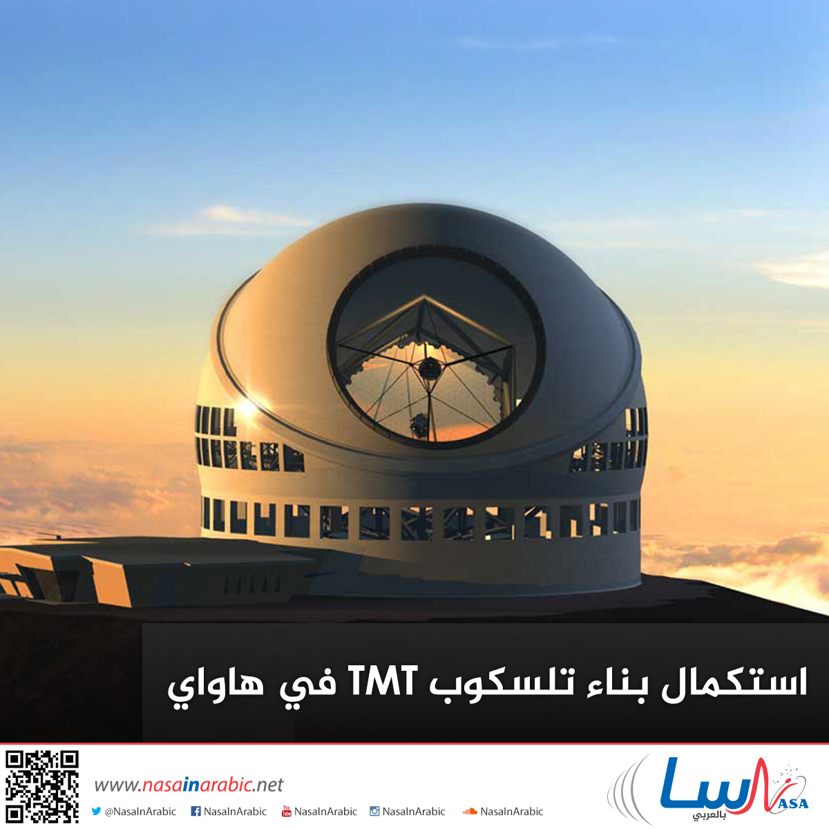 استكمال بناء تلسكوب TMT في هاواي
