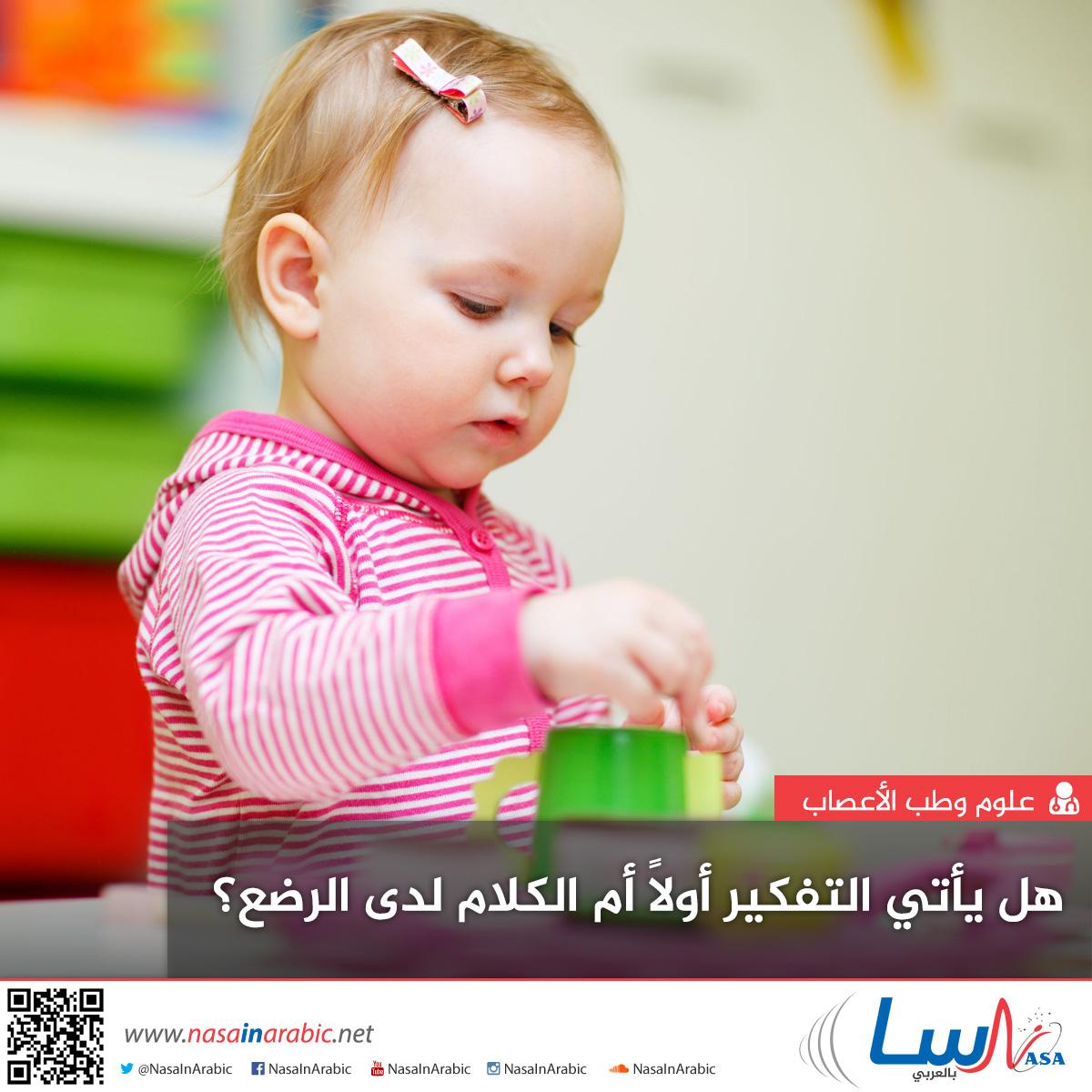 هل يأتي التفكير أولاً أم الكلام لدى الرضع؟