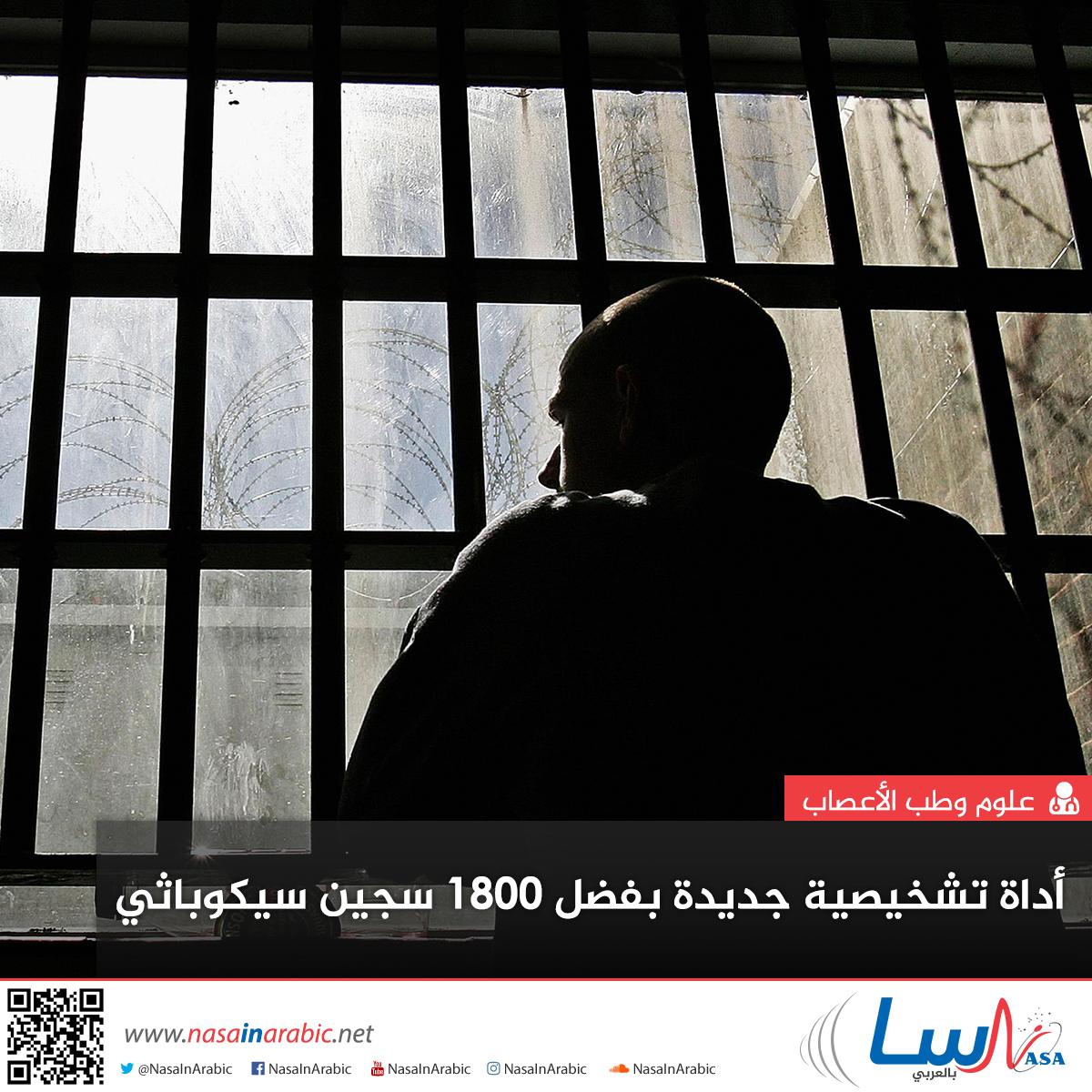 أداة تشخيصية جديدة بفضل 1800 سجين سيكوباثي