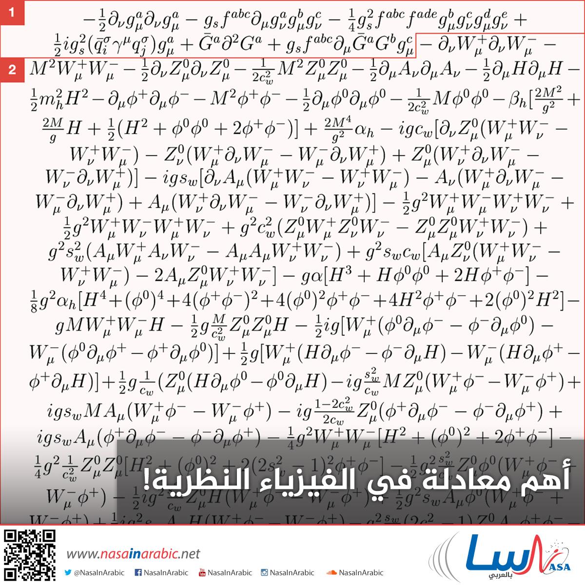 أهم معادلة في الفيزياء النظرية!