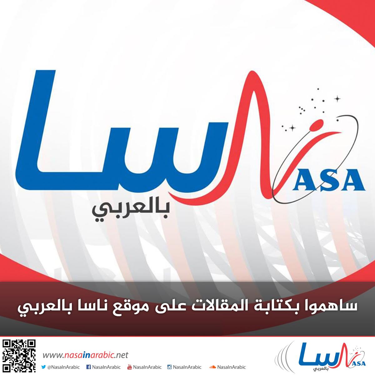 ساهموا بكتابة المقالات على موقع ناسا بالعربي