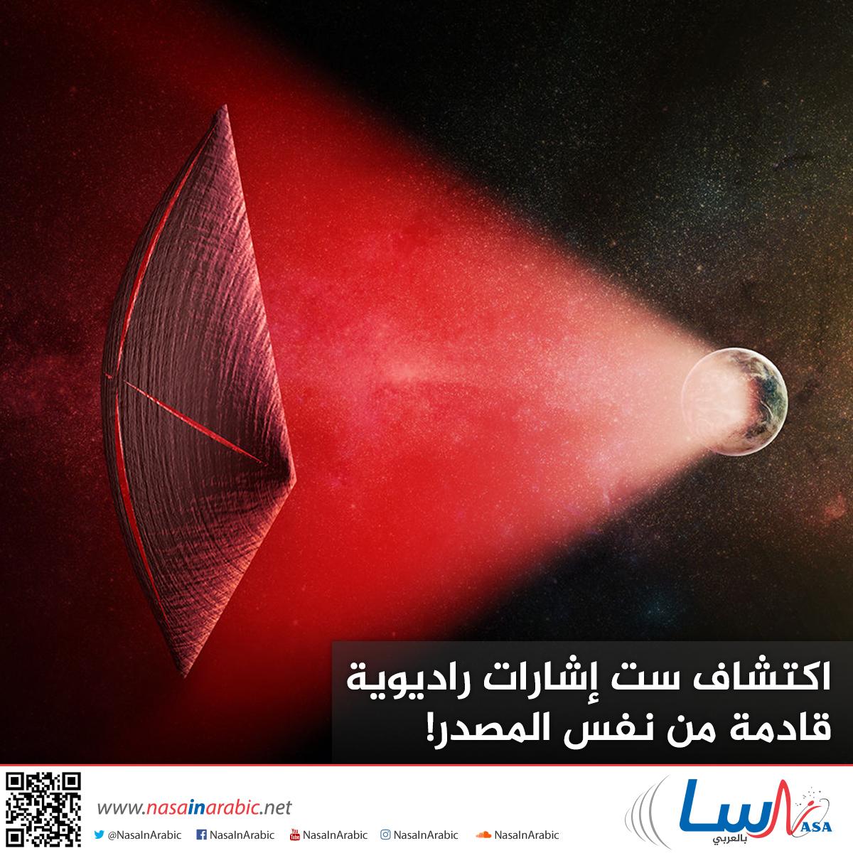 اكتشاف ست إشارات راديوية قادمة من نفس المصدر!