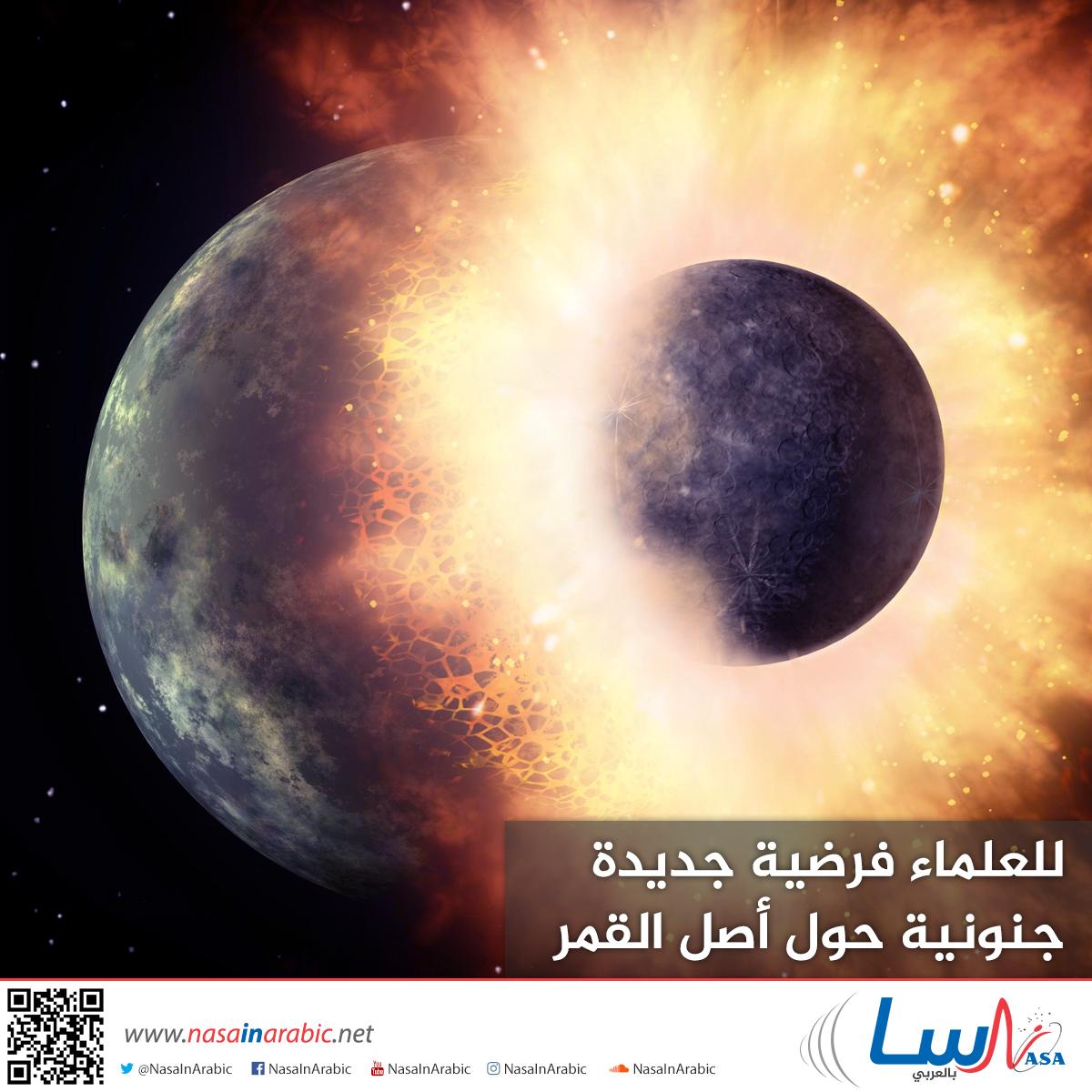 للعلماء فرضية جديدة جنونية حول أصل القمر