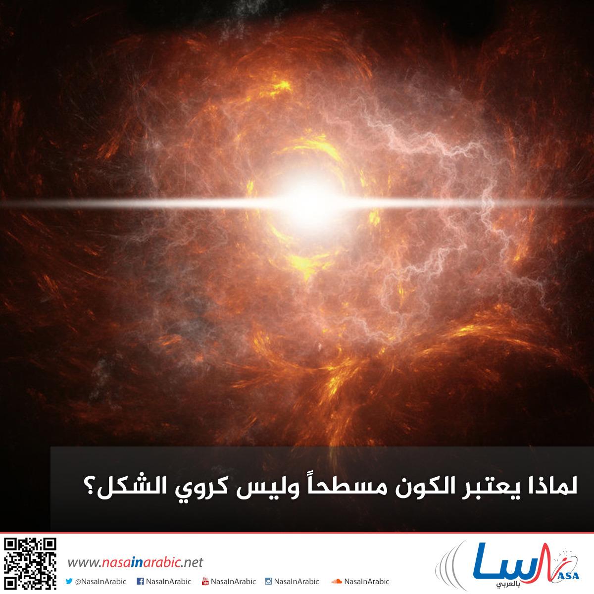 لماذا يعتبر الكون مسطحاً وليس كروي الشكل؟