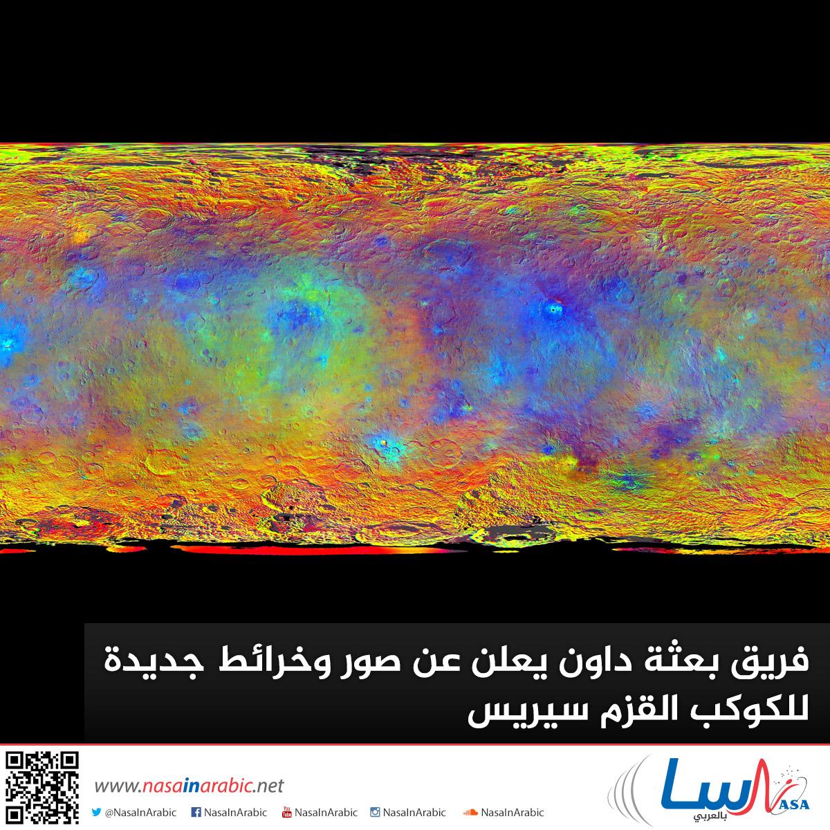 فريق بعثة داون يعلن عن صور وخرائط جديدة للكوكب القزم سيريس