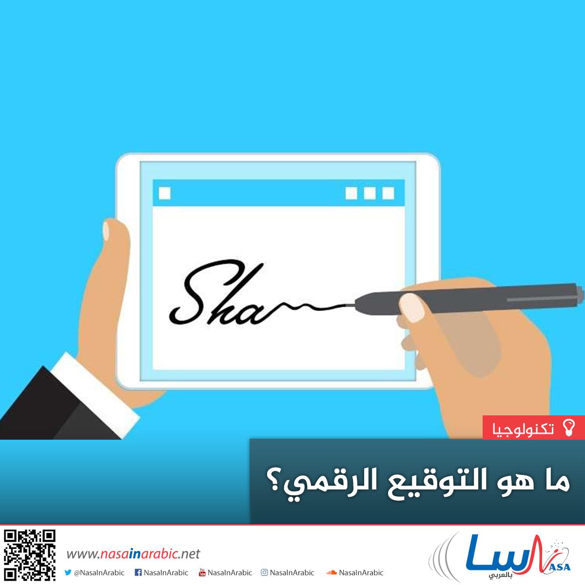 ما هو التوقيع الرقمي؟