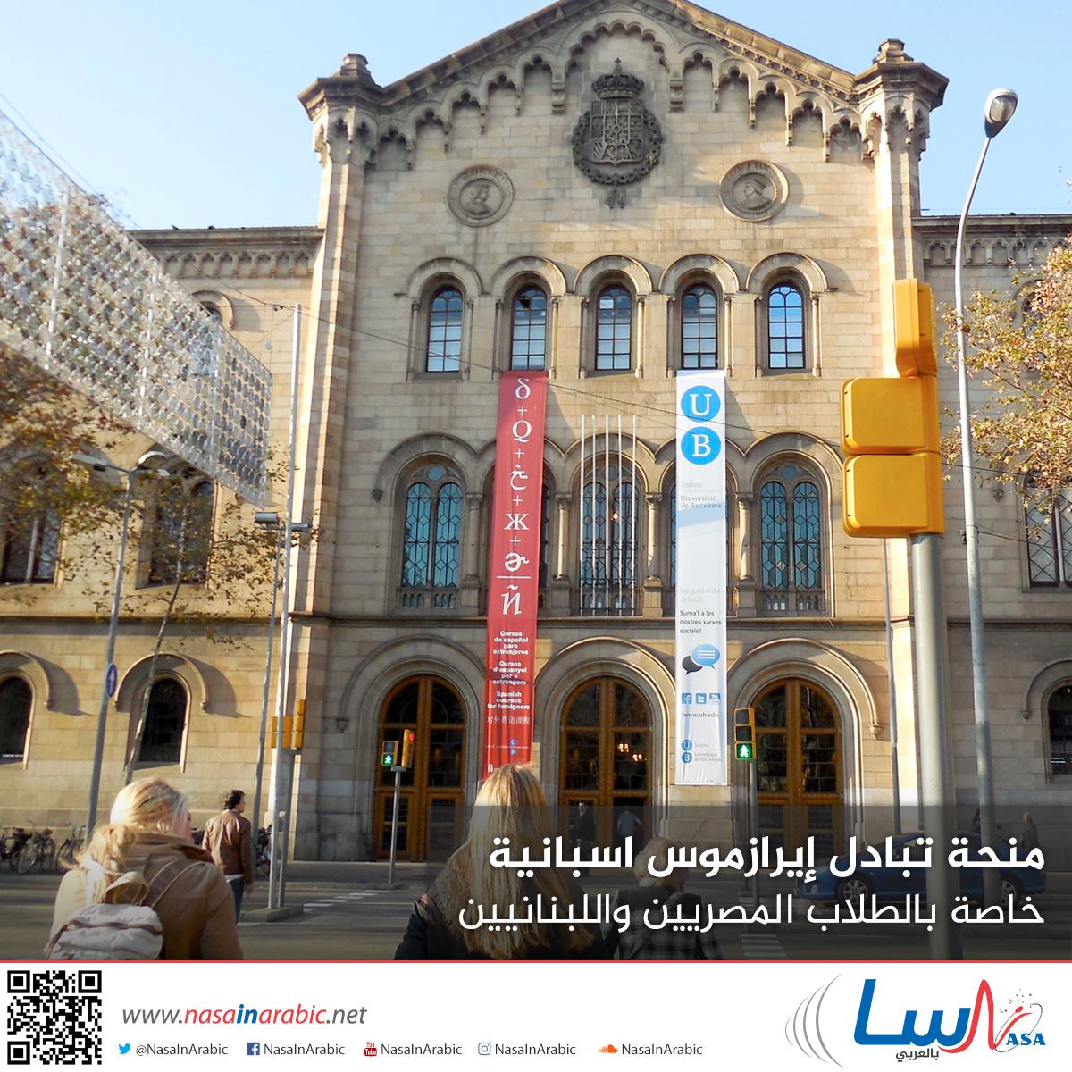 منحة تبادل إيرازموس اسبانية خاصة بالطلاب المصريين واللبنانيين