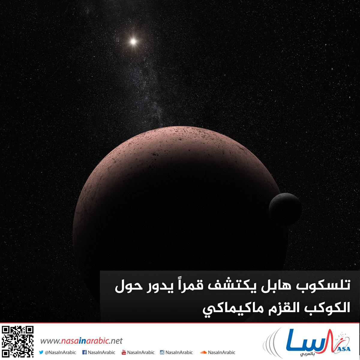 تلسكوب هابل يكتشف قمراً يدور حول الكوكب القزم ماكيماكي