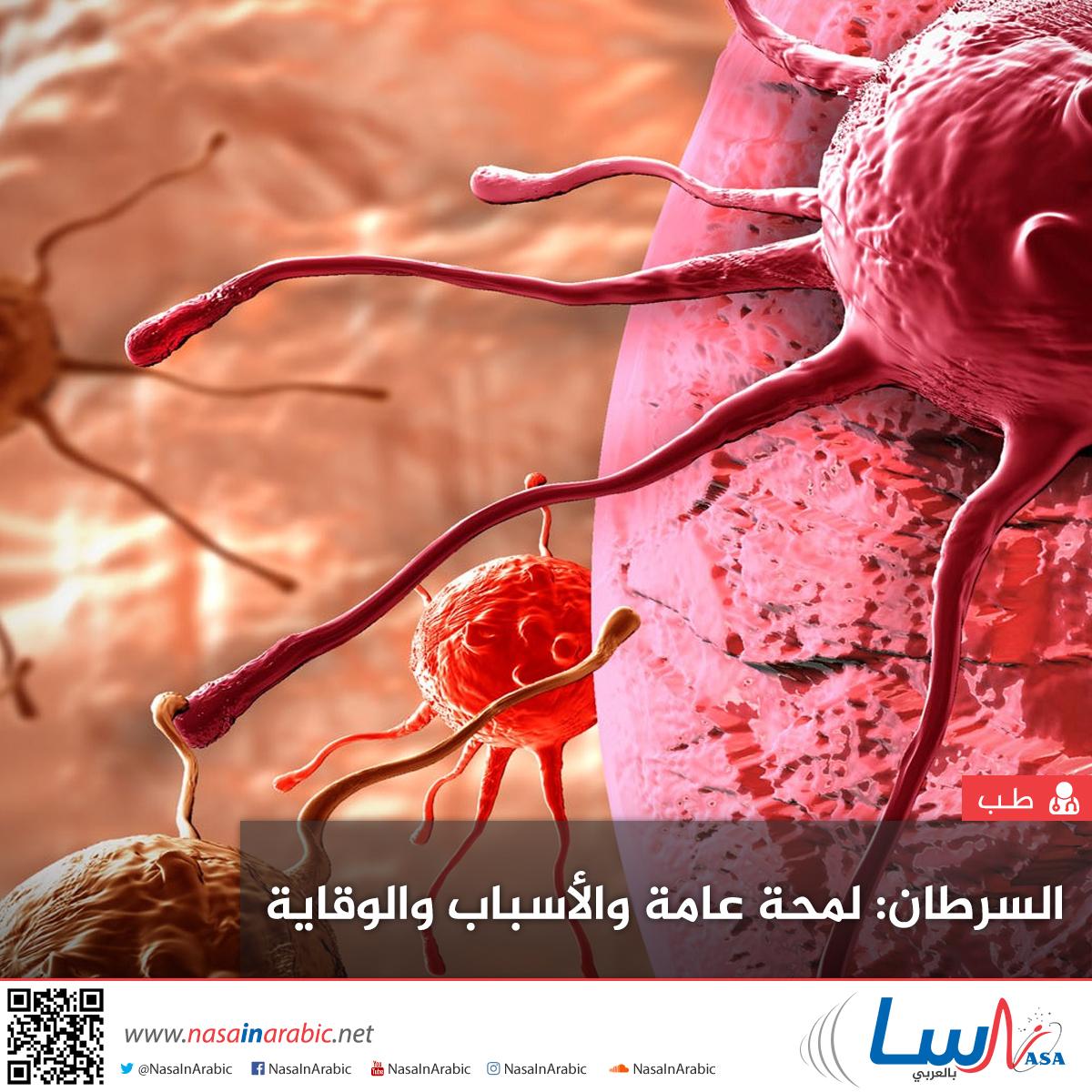 السرطان: لمحة عامة والأسباب والوقاية