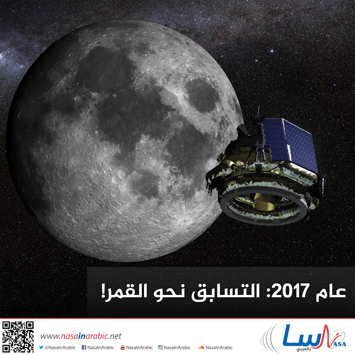 عام 2017: التسابق نحو القمر!
