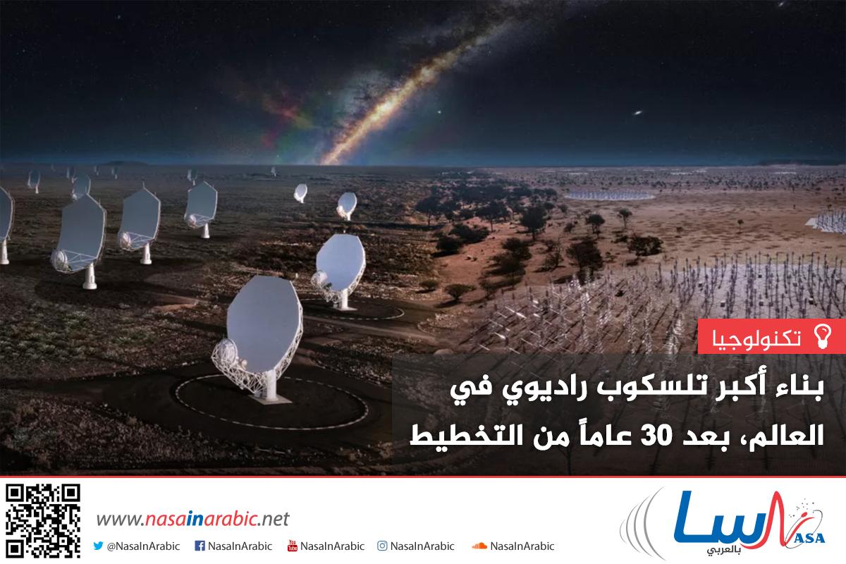 بناء أكبر تلسكوب راديوي في العالم، بعد 30 عاماً من التخطيط
