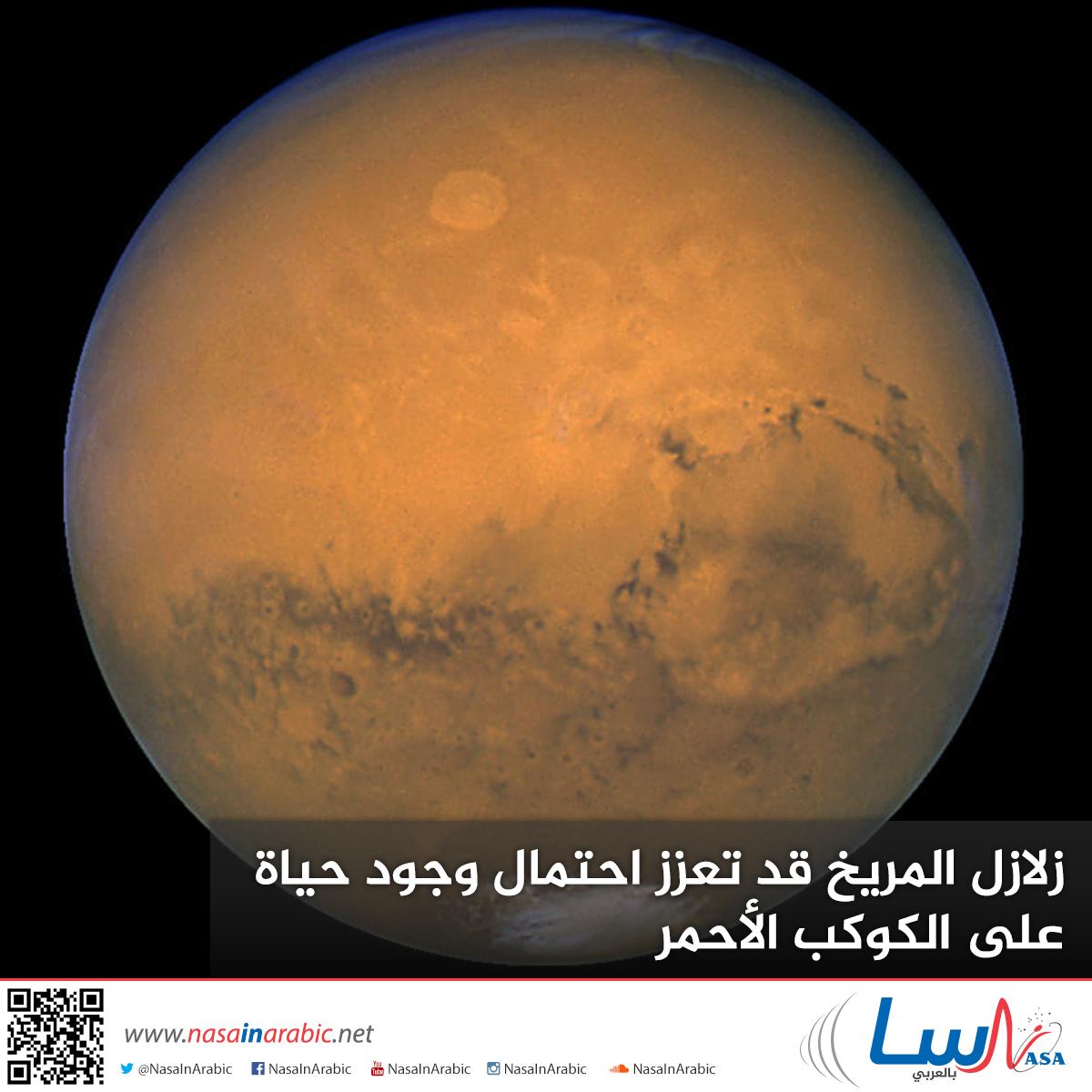 زلازل المريخ قد تعزز احتمال وجود حياة على الكوكب الأحمر