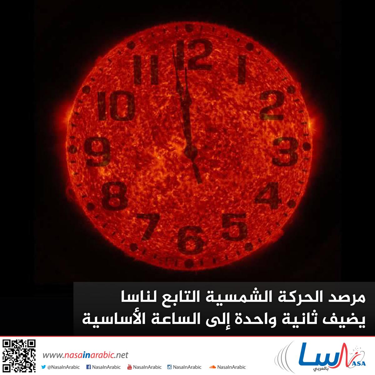 مرصد الحركة الشمسية لتابع لناسا يضيف ثانية واحدة إلى الساعة الأساسية