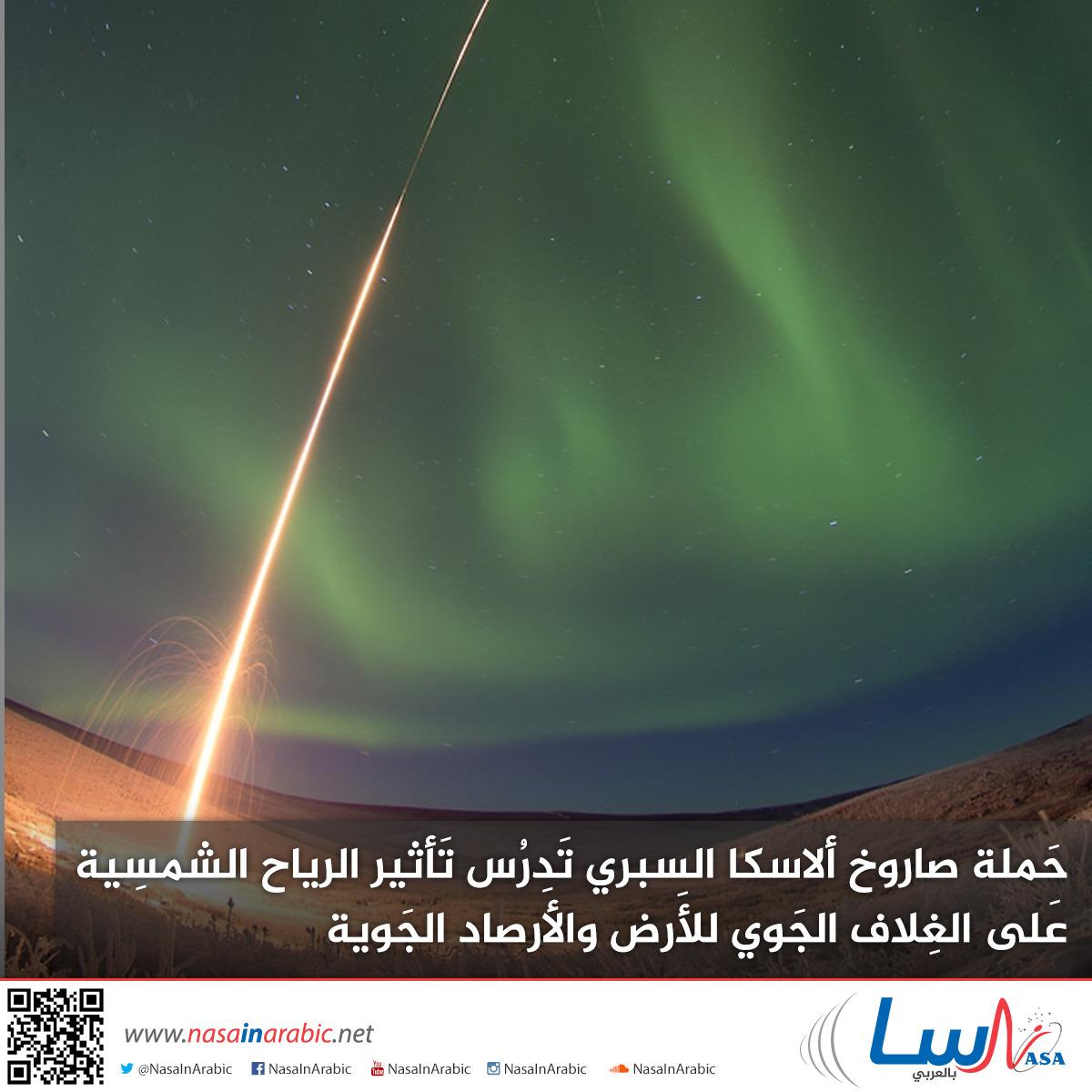 حَملة صاروخ ألاسكا السبري تَدرُس تَأثير الرياح الشمسِية عَلى الغِلاف الجَوي للأَرض والأَرصاد الجَوية