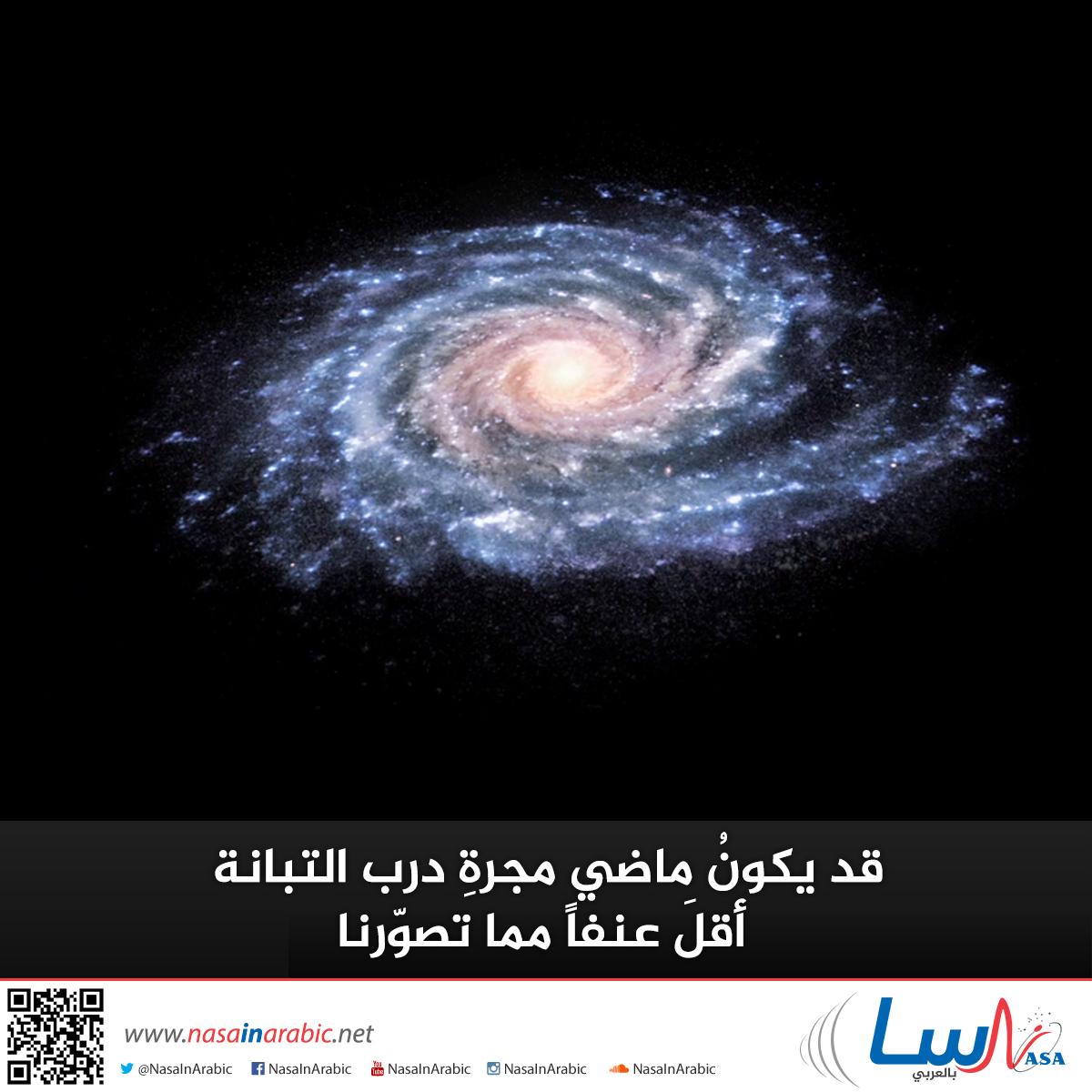 قد يكونُ ماضي مجرةِ درب التبانة أقلَ عنفاً مما تصوّرنا