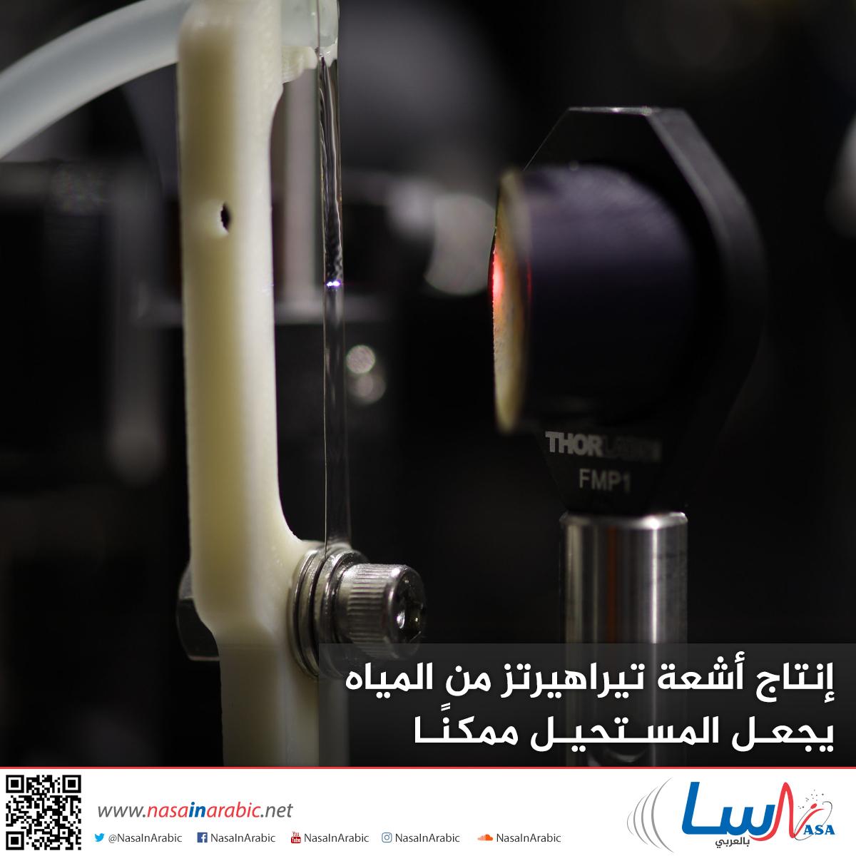 إنتاج أشعة تيراهيرتز من المياه يجعل المستحيل ممكنًا