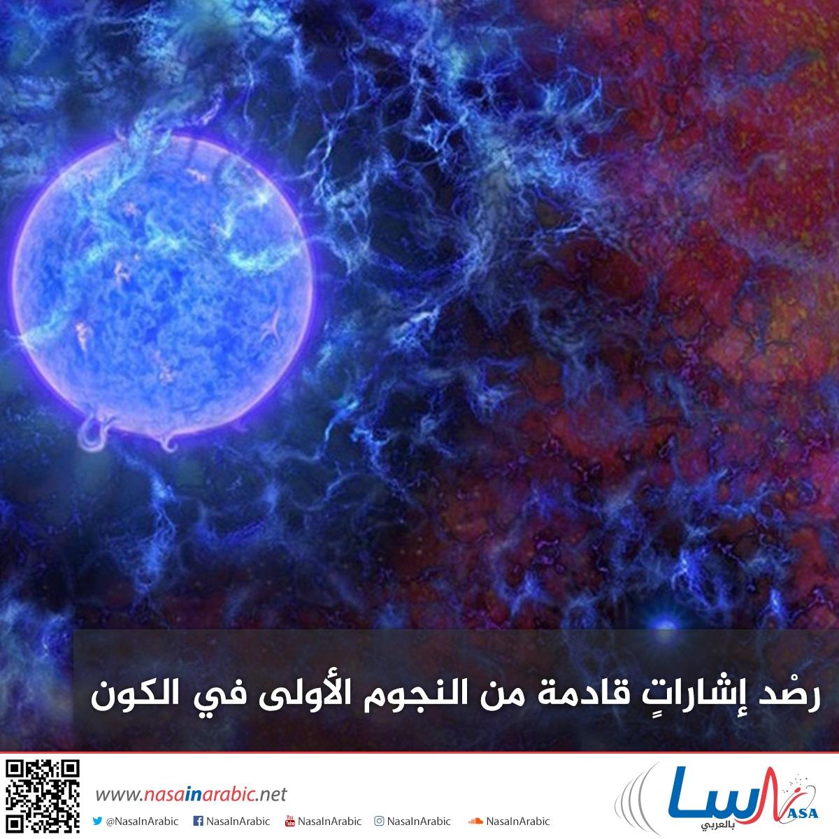 رصد إشارات قادمة من النجوم الأولى في الكون