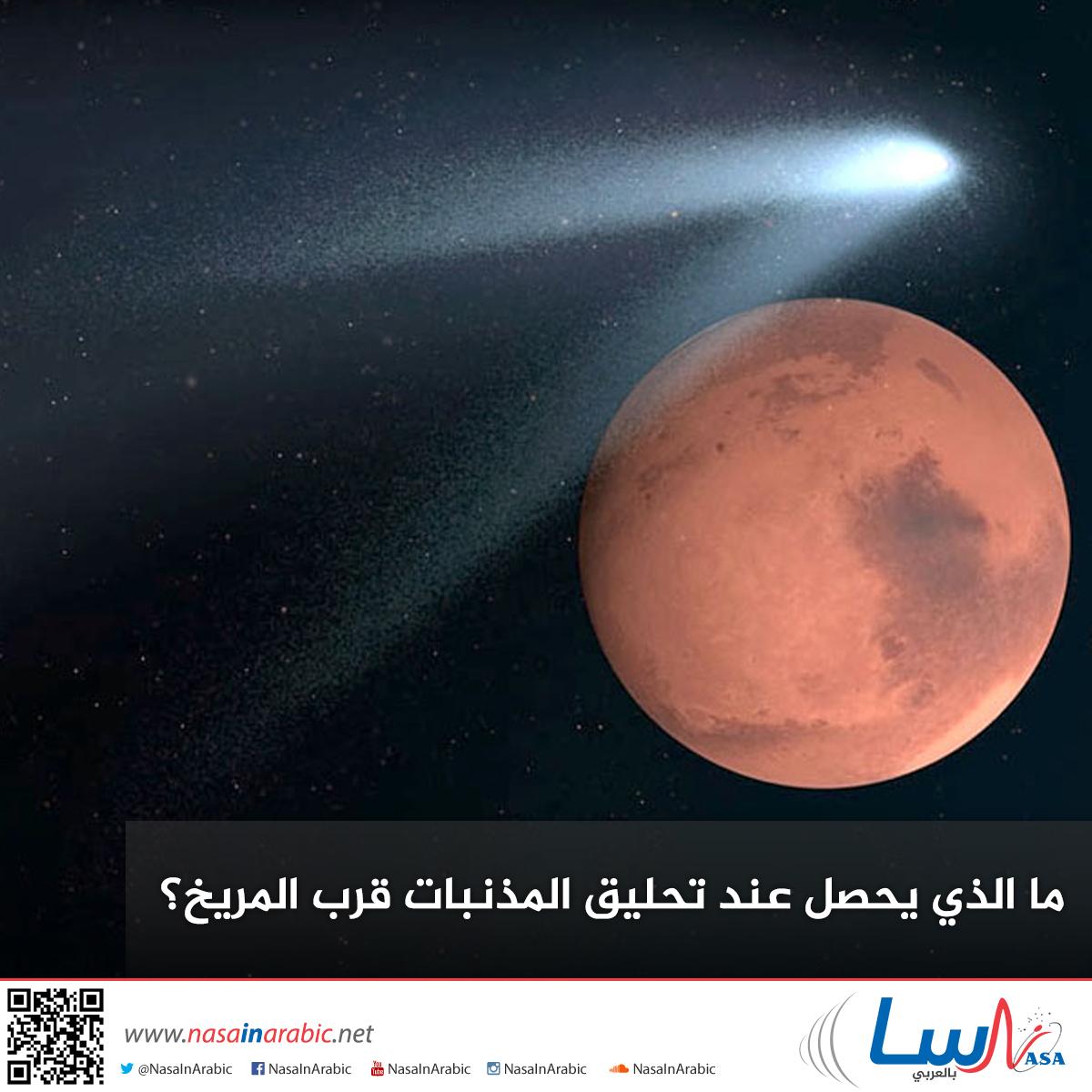 ما الذي يحصل عند تحليق المذنبات قرب المريخ؟