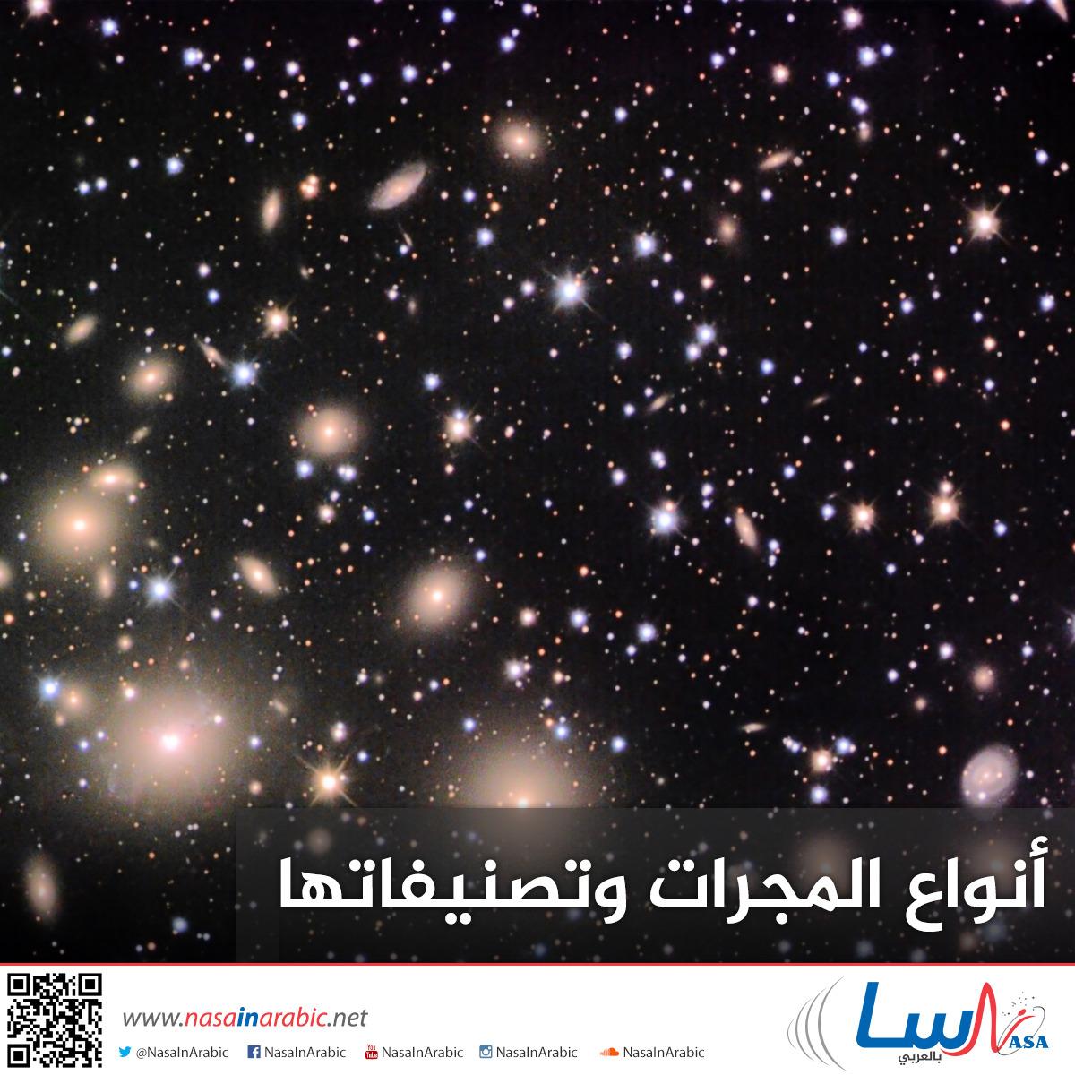 أنواع المجرات وتصنيفاتها