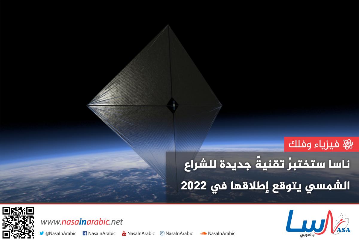 ناسا ستختبرُ تقنيةً جديدة للشراع الشمسي يتوقع إطلاقها في 2022