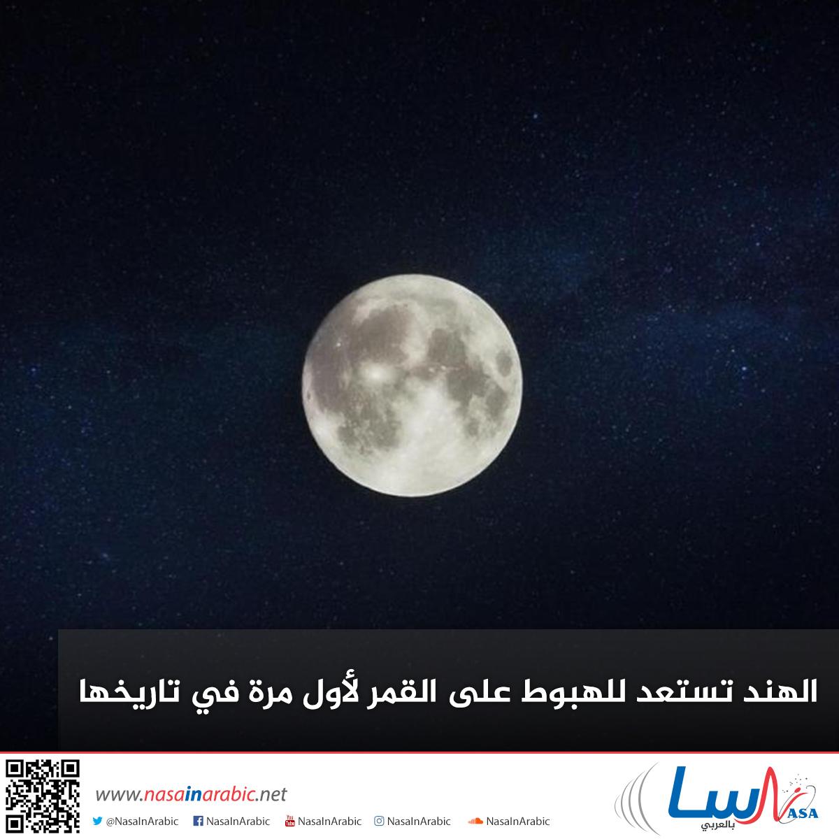 الهند تستعد للهبوط على القمر لأول مرة في تاريخها