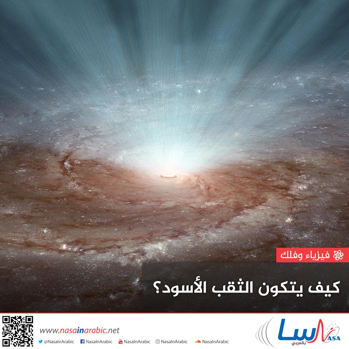 كيف يتكون الثقب الأسود؟