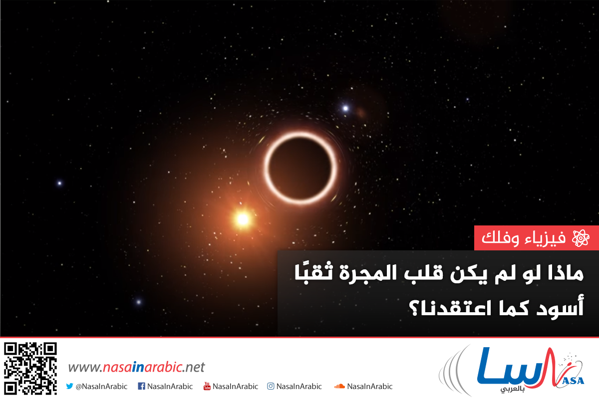 ماذا لو لم يكن قلب المجرة ثقبًا أسود كما اعتقدنا؟