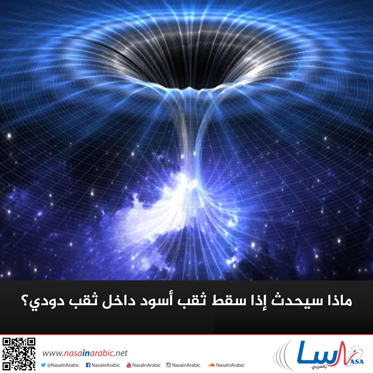 ماذا سيحدث إذا سقط ثقب أسود داخل ثقب دودي؟
